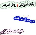 نکات آموزشی و روش تدریس عید مسلمانان، هدیه های آسمان ششم